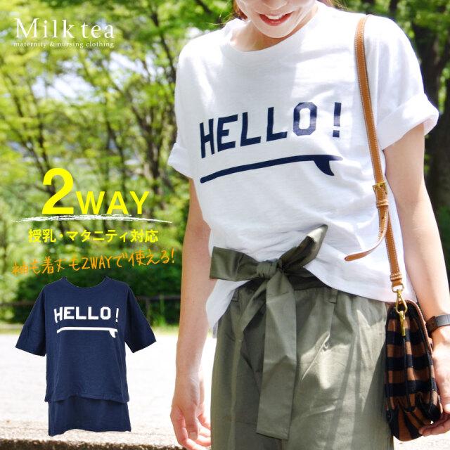 <授乳服・マタニティ・トップス>Milk Tee「Hello」(重ね着風・サイドスリット 【Tシャツ】 )(1点までネコポス可)まとめ買い対象!
