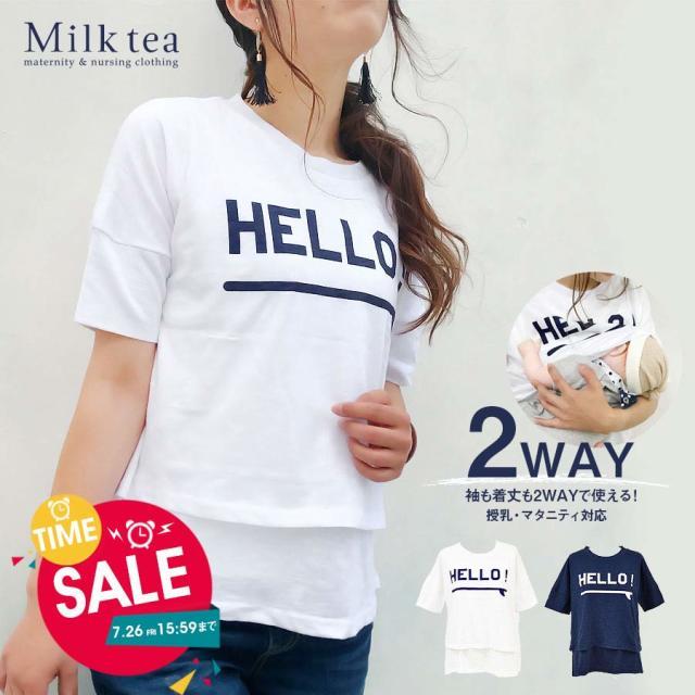 SALE <授乳服・マタニティ・トップス>Milk Tee「Hello」(重ね着風・サイドスリット 【Tシャツ】 )(1点までネコポス可)まとめ買い対象!