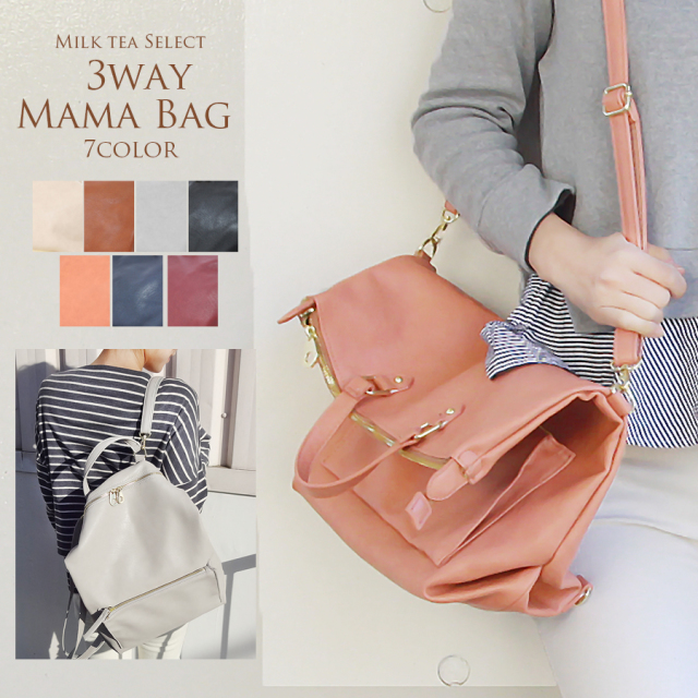 【Legato Largo】「3wayマザーズバッグ」ママに嬉しい3way!リュック、クラッチ、ショルダー
