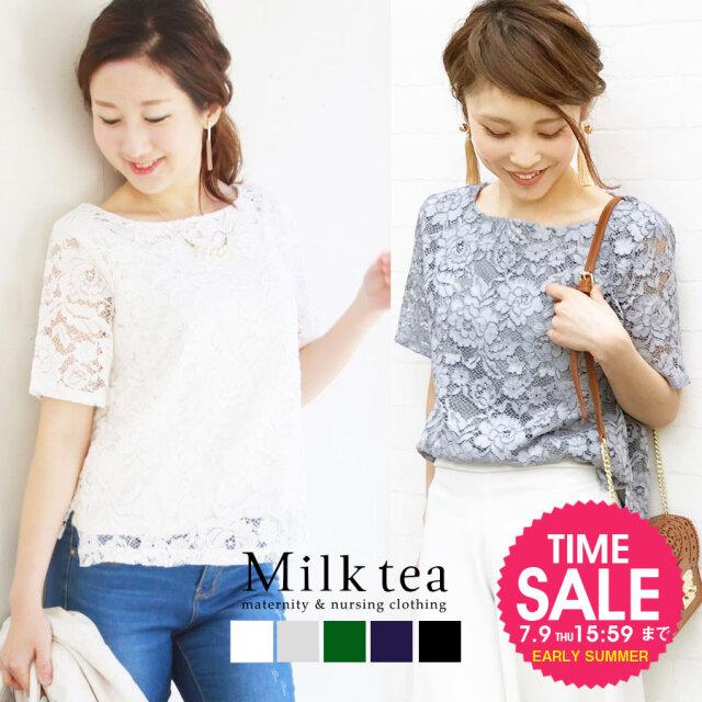 SALE <授乳服・マタニティ>シルキー・ロマンティック・レーストップス(サイドスリット)洗濯OK(1点までネコポス可)