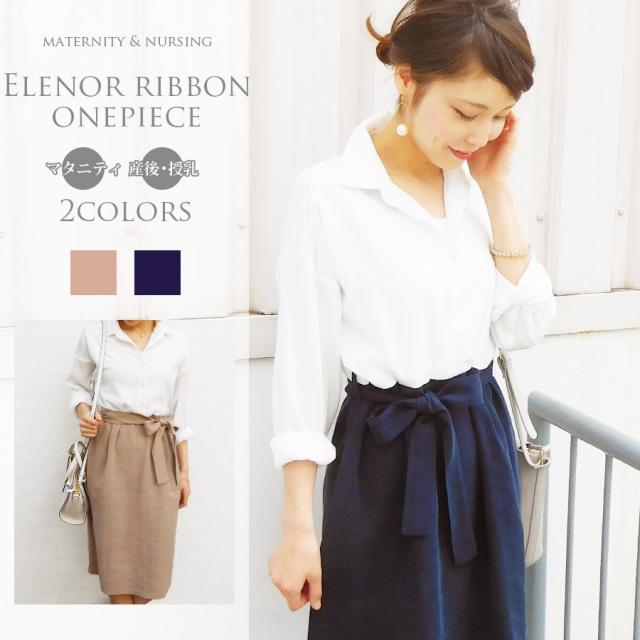 <授乳服・マタニティ>エレノア・リボンワンピ(当て布有、ポケット付)