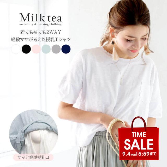 SALE <授乳服・マタニティ>ベーシック・2wayポケッタブルTee スリットタイプの授乳口(重ね着風・袖&着丈調整可!【Tシャツ】)(1点までネコポス可)