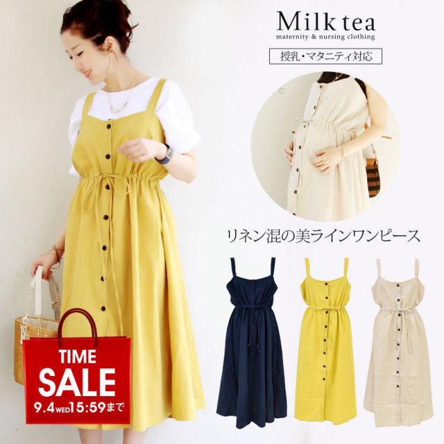 SALE <授乳服・マタニティ>リネン・オーバーワンピース(綿&麻のワンピース)