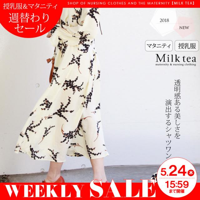 【週替わりセール】<授乳服・マタニティ>フローラ・ロングワンピース(ボタンタイプの授乳口) 【SALE】