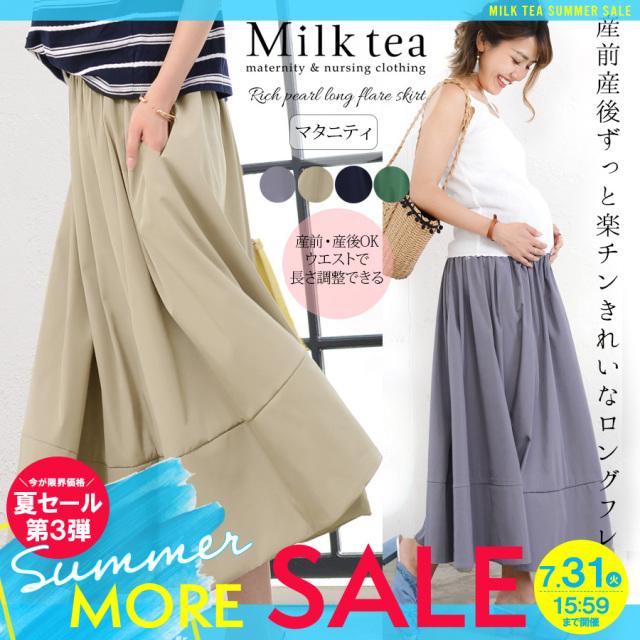 【夏セール】<マタニティ・スカート>リッチパールロングフレアースカート SALE