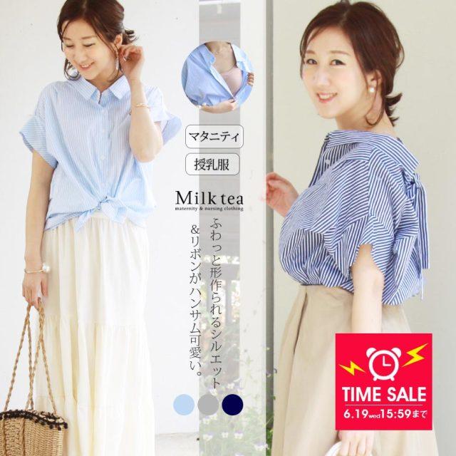 SALE <授乳服・マタニティ>半袖バックリボン・ストライプビッグシャツ ボタンタイプの授乳口(落ち感綺麗なビッグシルエット)