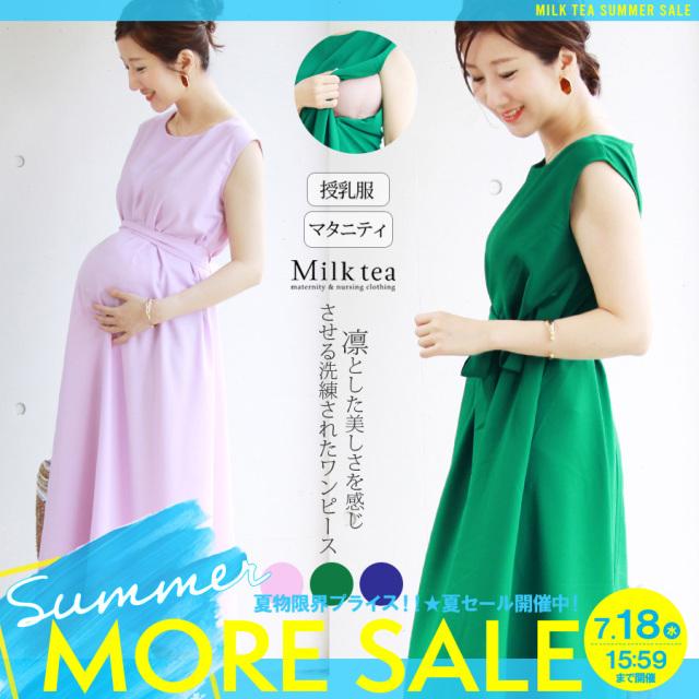 【夏セール】 <授乳服・マタニティ>リッチドレープ・カラーワンピース(ジッパータイプの授乳口)~お宮参り・お呼ばれ・フォーマルに~ 【SALE】
