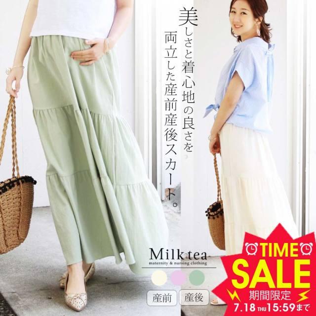 SALE <マタニティスカート>コットンキャンディー・ティアードマキシスカート(産前産後兼用)