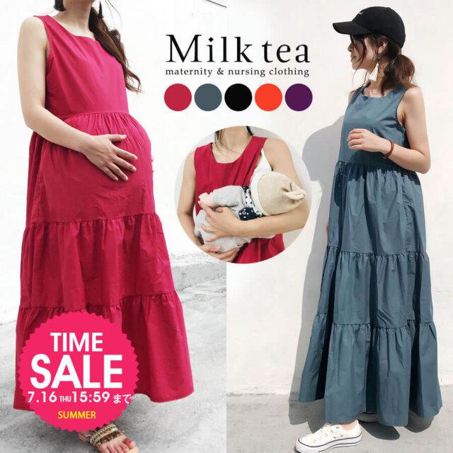 SALE <授乳服・マタニティ>ニーナ(ジッパータイプの授乳口・綿100%)