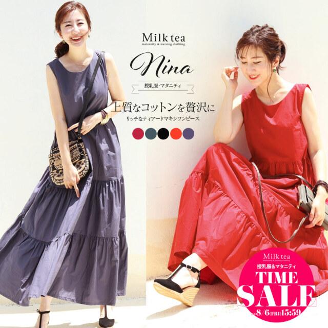 SALE 【7%offクーポン対象】<授乳服・マタニティ>ニーナ(ジッパータイプの授乳口・綿100%)