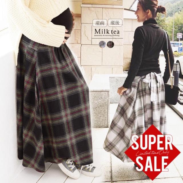 【SALE】<マタニティスカート>フランネルチェック・リボンフレアースカート(産前産後兼用)