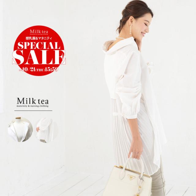 SALE <授乳服・マタニティ>バックプリーツ・ビッグシルエットシャツ(ボタンタイプの授乳口)
