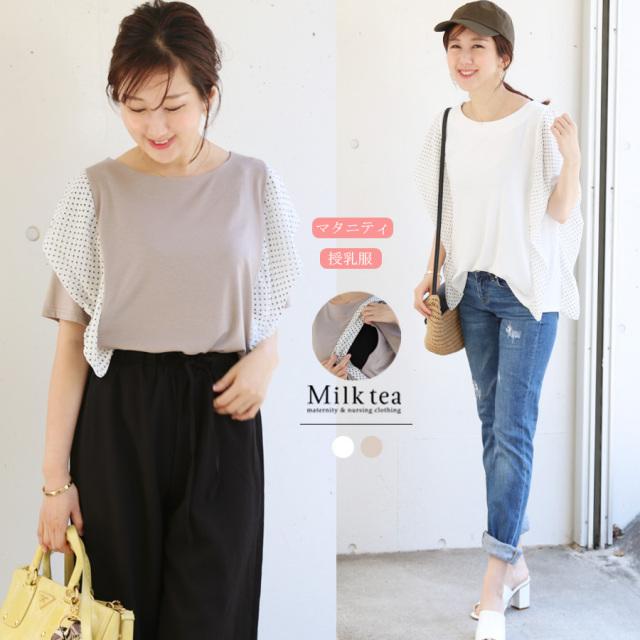 4d5b267a2035a マタニティ服と授乳服のMilk tea~可愛くて安いマタニティ服・授乳服の専門店