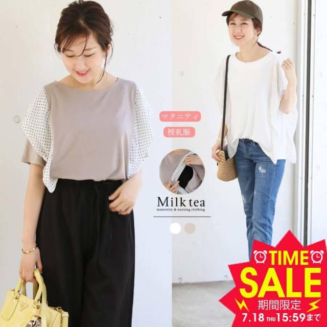 SALE <授乳服・マタニティ>ドットフリルスリーブTシャツ(ジッパータイプの授乳口、授乳しやすい!)