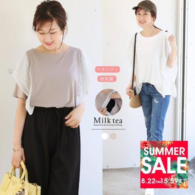 SALE <授乳服・マタニティ>ドットフリルスリーブTシャツ(ジッパータイプの授乳口、授乳しやすい!)1枚までネコポス可