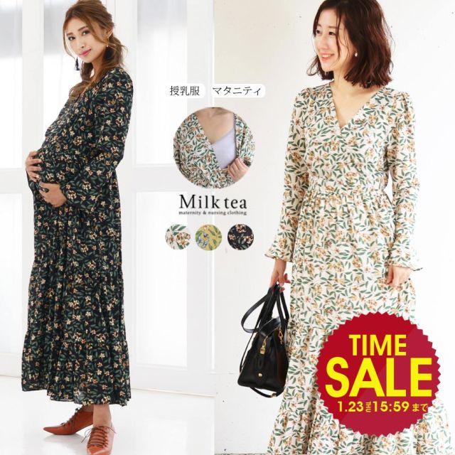SALE <授乳服・マタニティ>ジャスミン(カシュクールタイプの授乳口)
