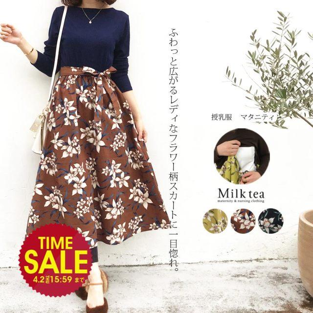 SALE <授乳服・マタニティ>レディ・フローラ(ジッパータイプの授乳口、産前~産後まで長く綺麗に着れます!)