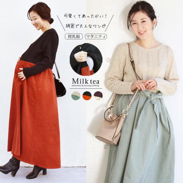 <授乳服・マタニティ>ケーブルニット&コーデュロイスカートドッキングワンピース