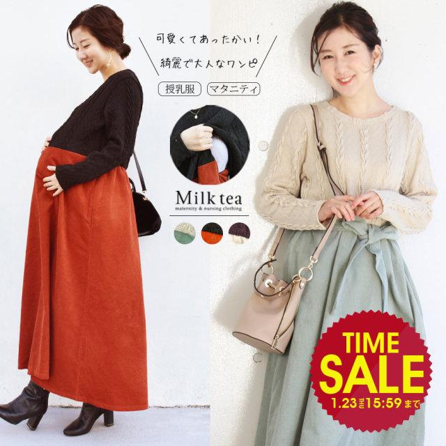 SALE <授乳服・マタニティ>ケーブルニット&コーデュロイスカートドッキングワンピース