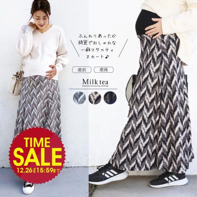 SALE <マタニティ・スカート>ふんわり起毛・産前産後使える編み柄マキシスカート