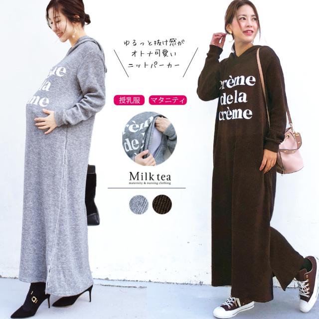 <授乳服・マタニティ>ざっくりリブ編み柔らかニットロゴパーカーワンピース