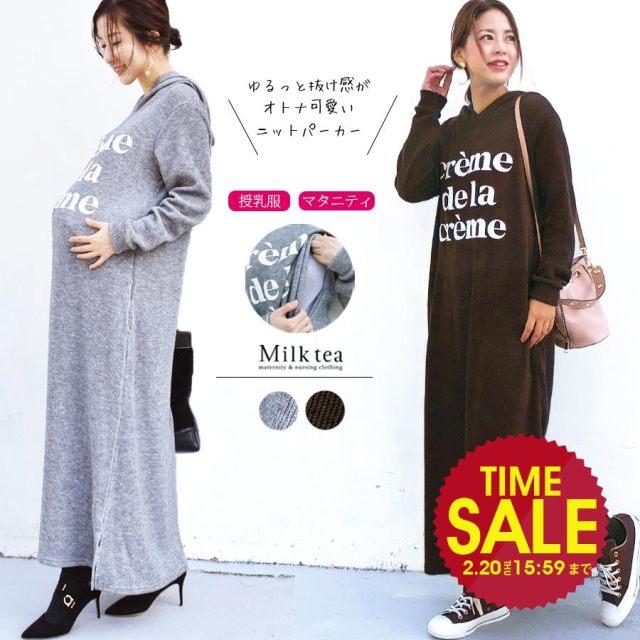 SALE <授乳服・マタニティ>ざっくりリブ編み柔らかニットロゴパーカーワンピース