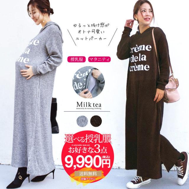 <授乳服・マタニティ>ざっくりリブ編み柔らかニットロゴパーカーワンピース 【3点まとめて9990円対象】