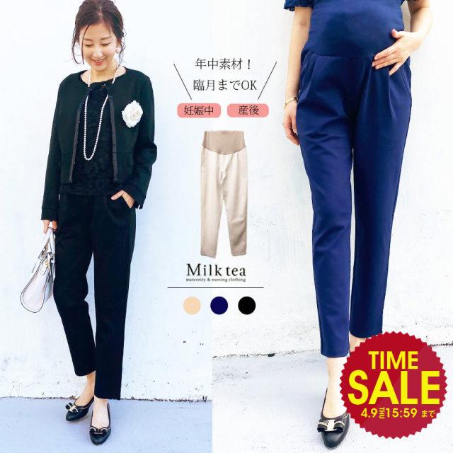 SALE <マタニティ・パンツ>美シルエット・サテン&ポンチテーパードパンツ(産前産後兼用!)