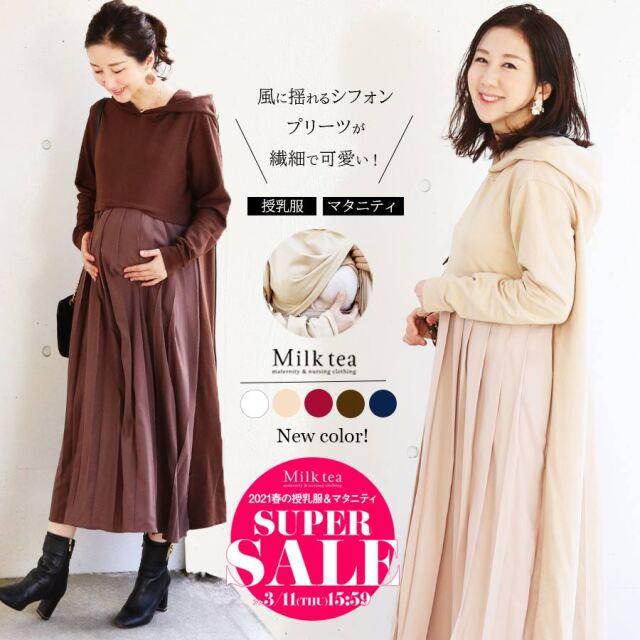 SALE <授乳服・マタニティ>ニア・シフォンプリーツパーカーワンピース(ジッパータイプの授乳口)