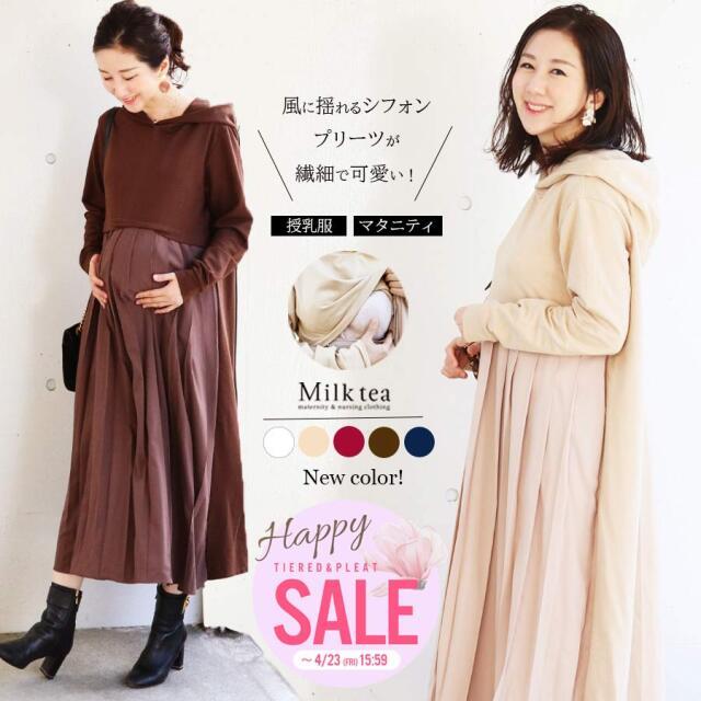 【SALE】 <授乳服・マタニティ>ニア・シフォンプリーツパーカーワンピース(ジッパータイプの授乳口)