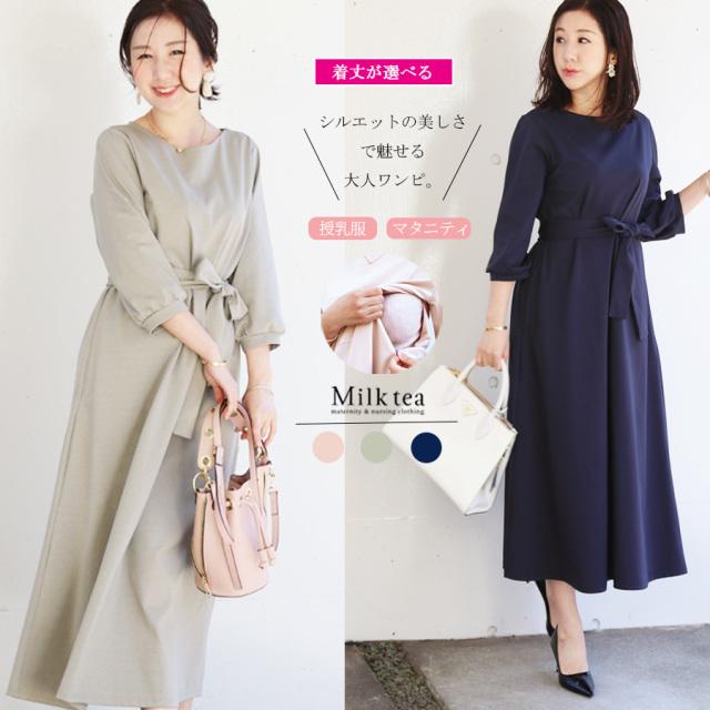 <授乳服・マタニティ>カレン・ビューティ2wayワンピース