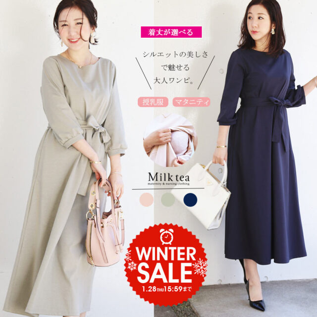 SALE <授乳服・マタニティ>カレン・ビューティ2wayワンピース(ジッパータイプの授乳口)着丈が選べる!