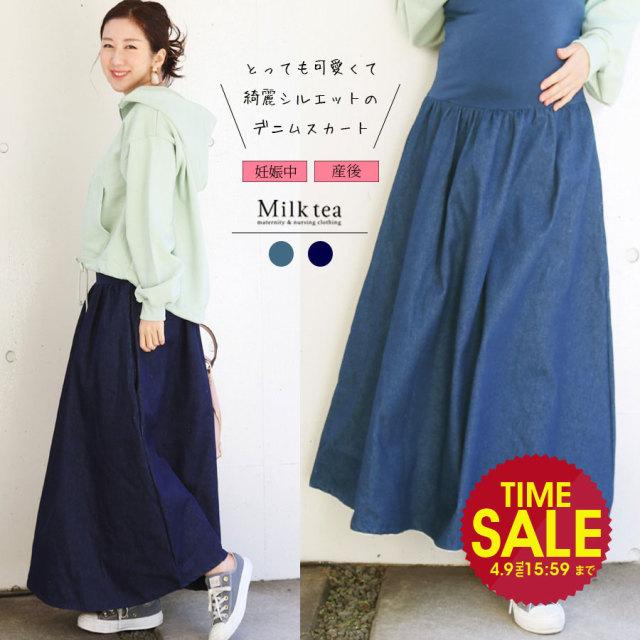 SALE <マタニティ・スカート>ベーシック・デニムフレアーマキシスカート(産前産後使える!)