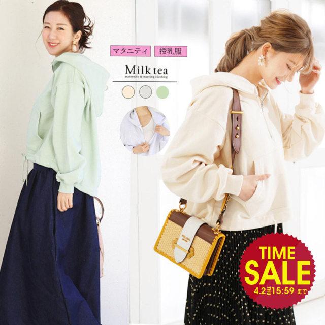 SALE <授乳服・マタニティ>シュガーマカロン・バックフレアーパーカー(綿100%!ジッパータイプの授乳口)