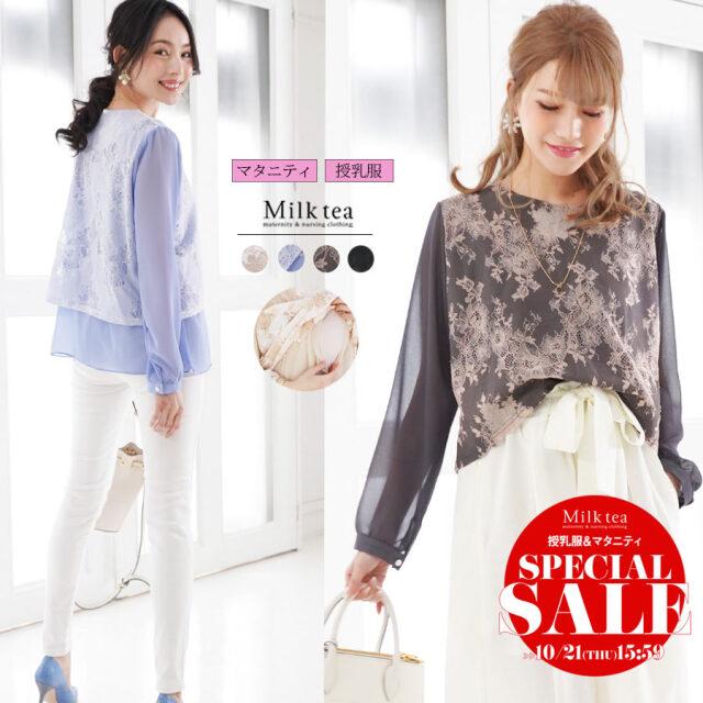 SALE <授乳服・マタニティ>刺繍レース&シフォン・リッチブラウス(スリットタイプの授乳口)