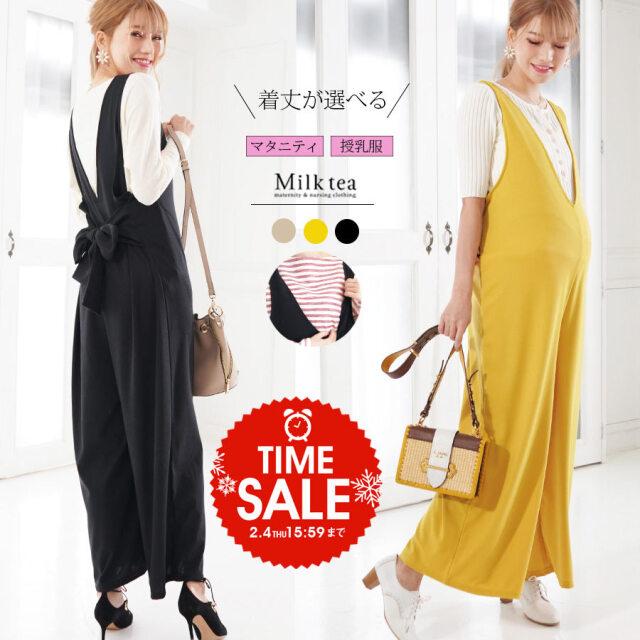 SALE <授乳服・マタニティ>2way&着丈が選べる!ハニーサロペット(スリットタイプの授乳口)