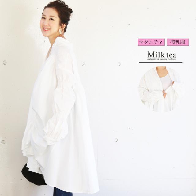 <授乳服・マタニティ>アフロディーテ(ボタンタイプの授乳口、綿100%!)