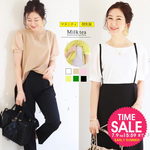 SALE <授乳服・マタニティ>透け感綺麗なパフ袖・カラーブラウス  1点までメール便可(ジッパータイプの授乳口)