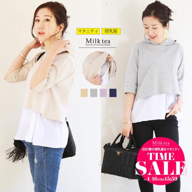 SALE <授乳服・マタニティ>ふんわりパフィー・マカロンパーカー(スリットタイプの授乳口)便利な5分袖!授乳しやすい!