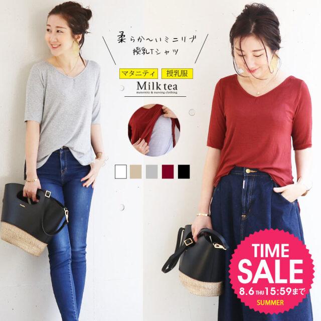SALE <授乳服・マタニティ>エレン・VネックミニリブTシャツ(ジッパータイプの授乳口)1枚までメール便可
