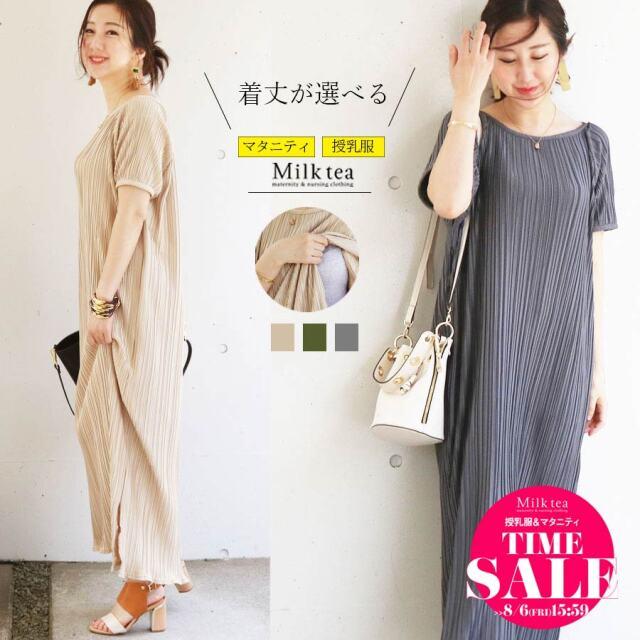 SALE <授乳服・マタニティ・ワンピース>グレース・シルキーロングワンピース(着丈が選べる!ジッパータイプの授乳口)