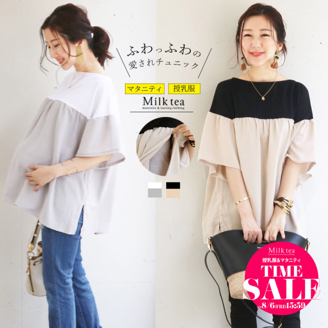 SALE <授乳服・マタニティ>アンジェリカ・パフィーチュニック(ジッパータイプの授乳口)1枚までメール便可