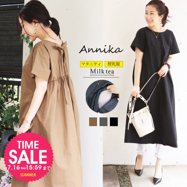 SALE <授乳服・マタニティ>アニカ(ジッパータイプの授乳口 授乳服に見えない!綿素材)