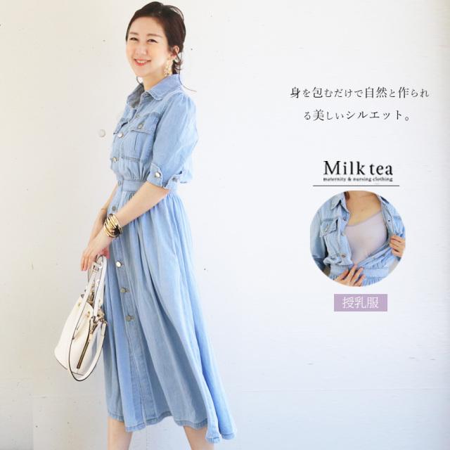 <授乳服>ヴィンテージ風・デニムフレアーワンピース(ボタンタイプの授乳口・半袖)