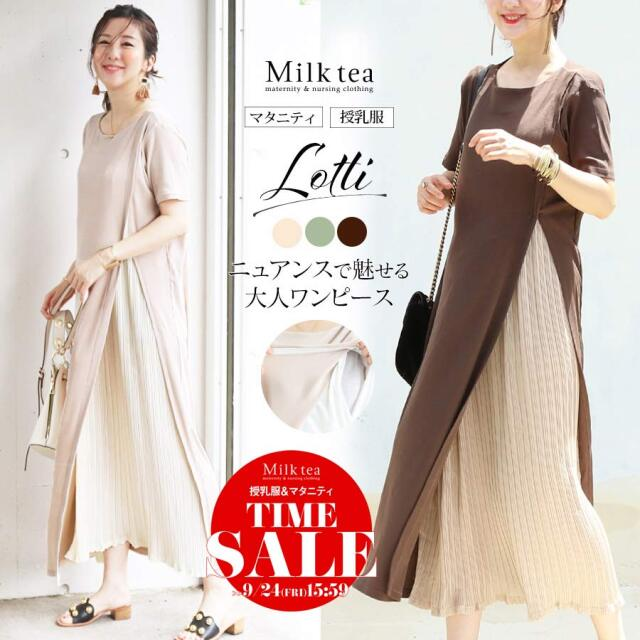 SALE <授乳服・マタニティ>ロッティ・サイドプリーツワンピース(サイドジッパー&スリットタイプの授乳口、綿100%)
