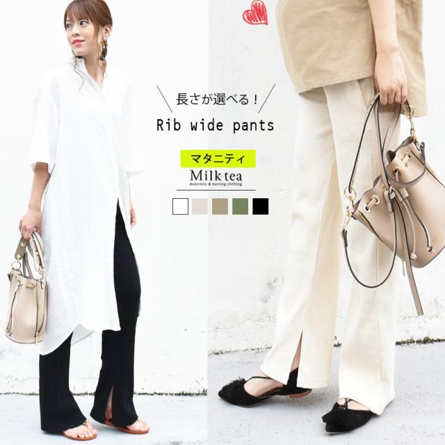 <マタニティ・パンツ>コットンリブ・裾スリットパンツ(着丈が選べる!妊娠中から産後まで!)