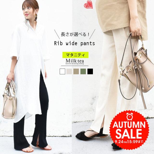 SALE <マタニティ・パンツ>コットンリブ・裾スリットパンツ(着丈が選べる!妊娠中から産後まで!)
