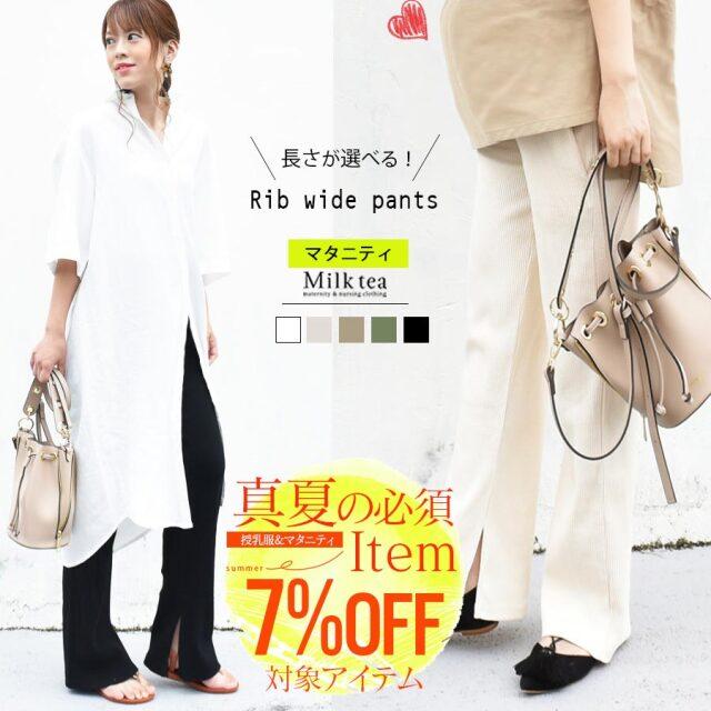 【7%offクーポン対象】<マタニティ・パンツ>コットンリブ・裾スリットパンツ(着丈が選べる!妊娠中から産後まで!)