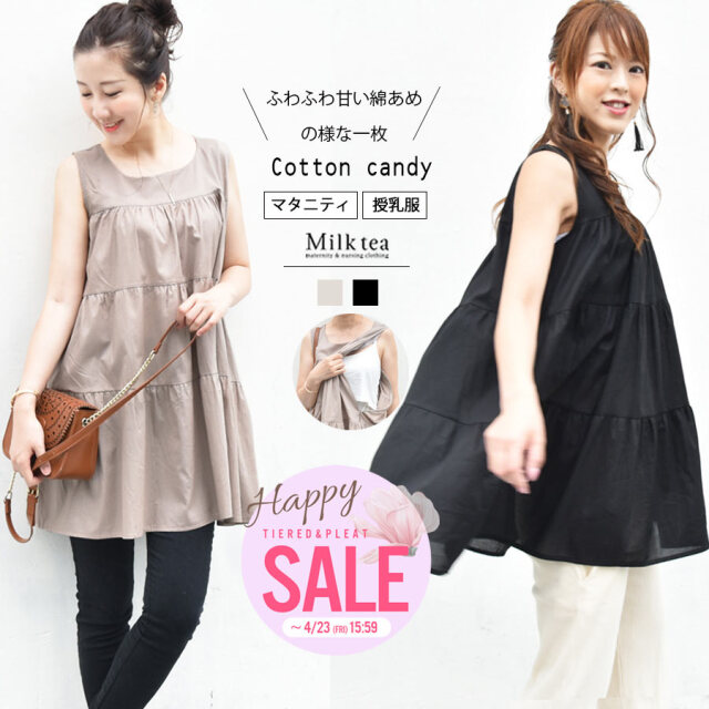 【SALE】 <授乳服・マタニティ>コットンキャンディ(ジッパータイプの授乳口)  1枚までメール便可