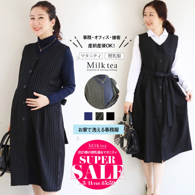 SALE <授乳服・マタニティ>シンプル&知的&綺麗!ジャンパースカート(ボタンタイプの授乳口、フォーマル、お仕事、お受験など)
